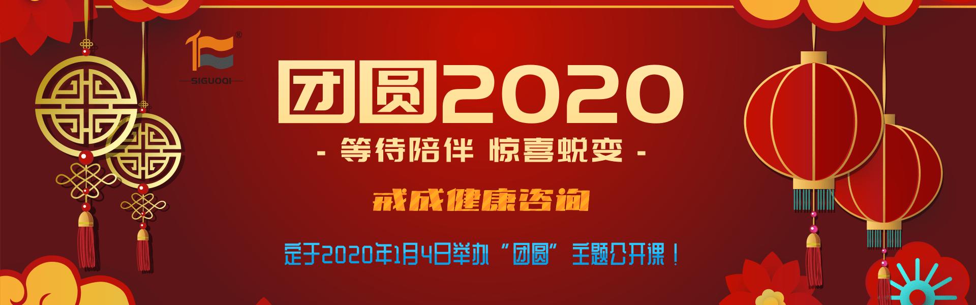 《团圆2020》戒成健康咨询家庭公开课 —团圆主题活动