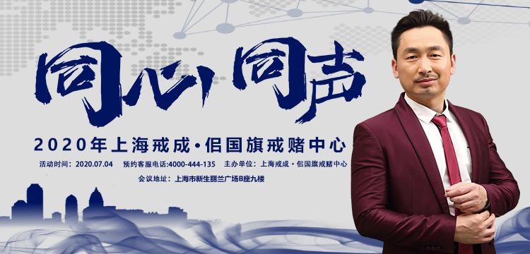 上海戒成·佀国旗戒赌中心 2020年7月4日《同心·同声》戒赌公开课