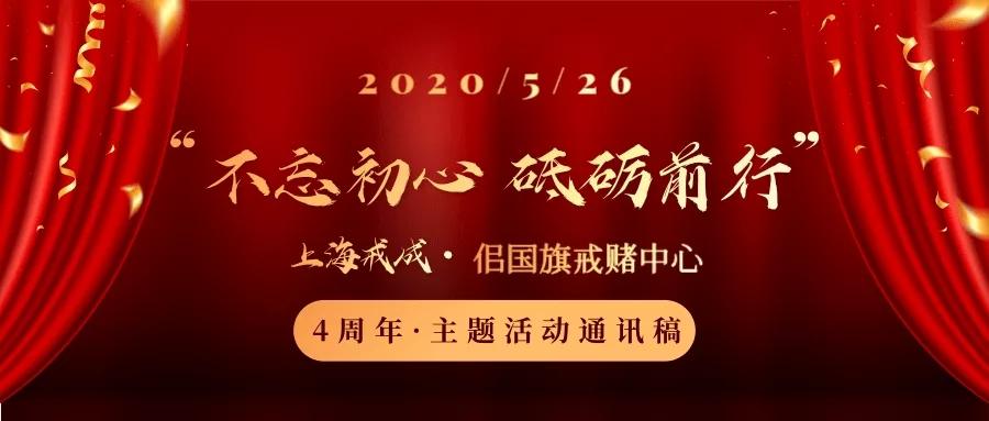 "title='上海戒成·佀国旗戒赌中心""不忘初心 砥砺前行""4周年主题活动通讯稿'"