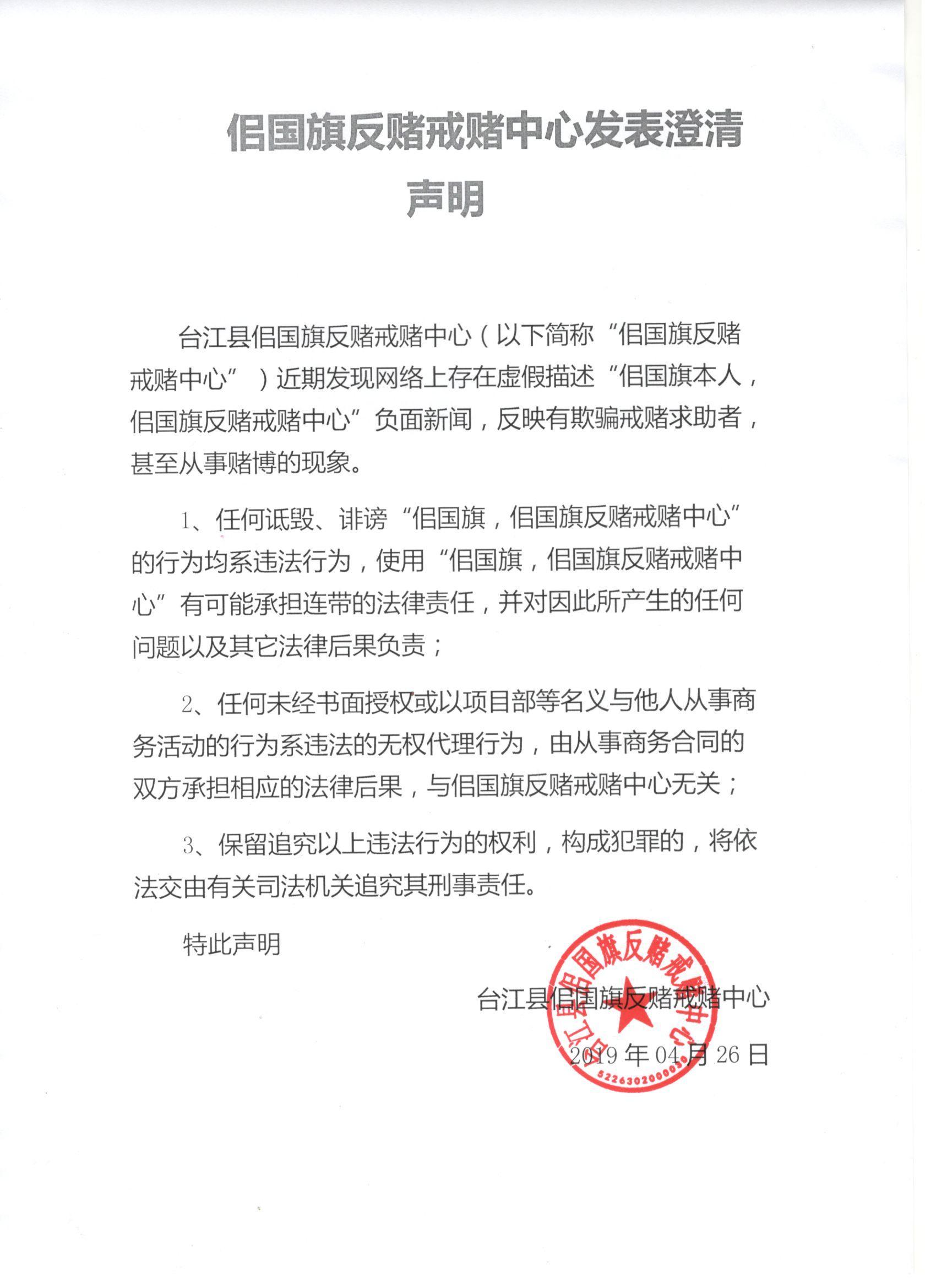佀国旗反赌戒赌中心发表澄清声明