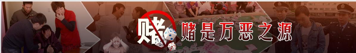 佀国旗戒赌中心