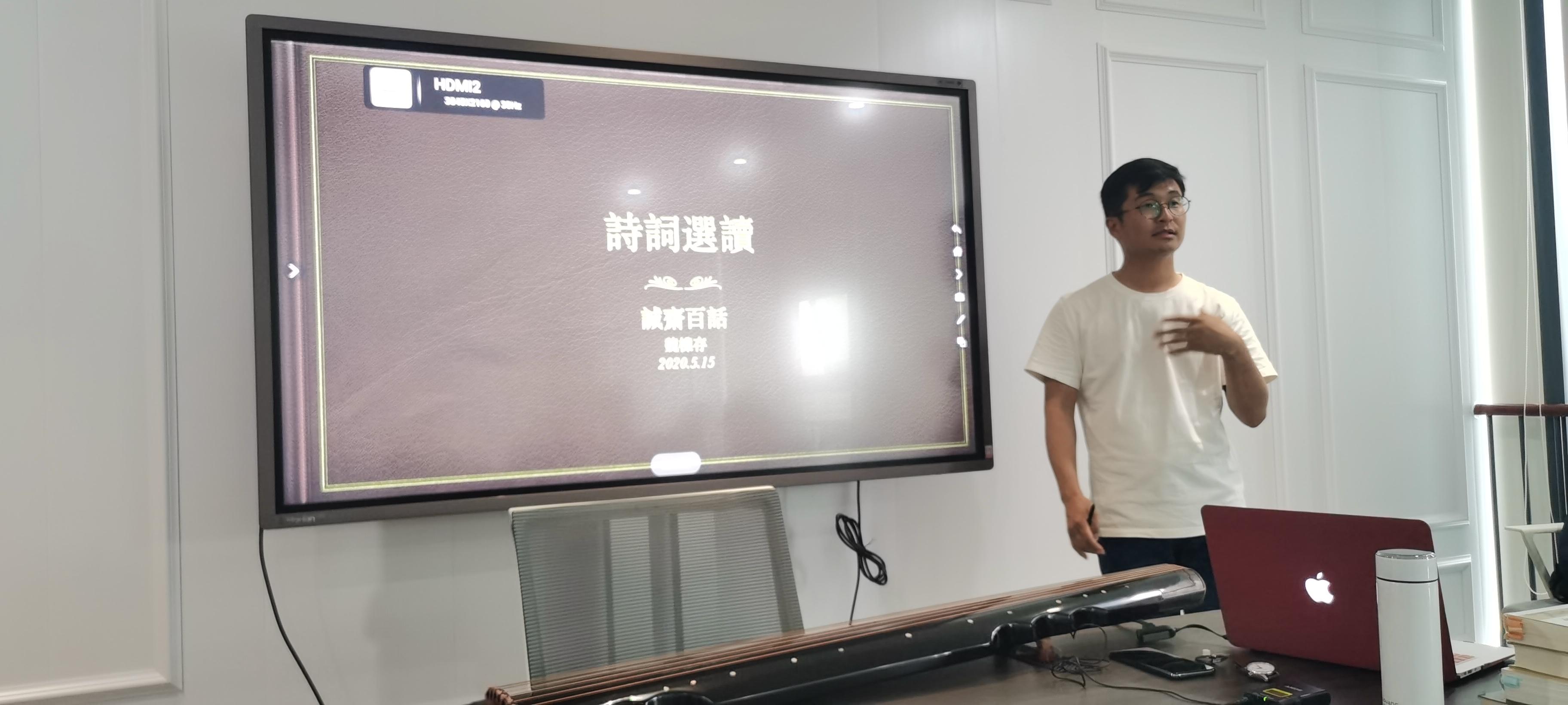 上海·戒成佀国旗戒赌中心迎来了第一堂国学精品课程,由魏朴存老师带来的【思想发展史简述】与【诗史选读精讲】